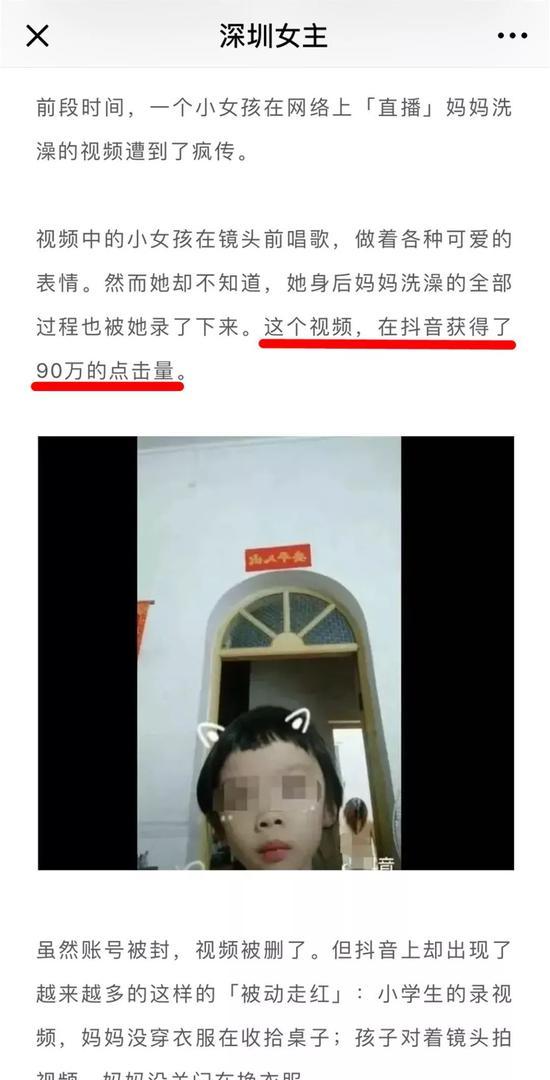 """抖音回应""""XX门""""谣言:相关视频从未在抖音出现 已起诉的照片 - 8"""