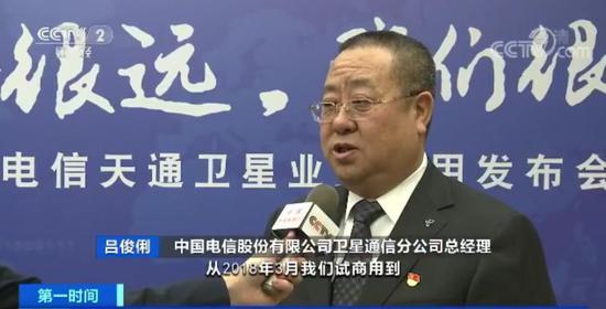 中国电信股份有限公司卫星通信分公司总经理 吕俊俐:从2018年3月我们试商用截至今天,已经有了近3万用户。正式商用以后可以面向广大的用户,目前基本上年套餐费用是1000元一年,包含了750分钟时长的通话费。