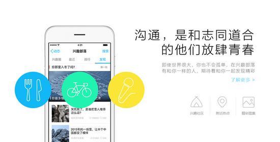 QQ官网依然是兴趣部落的截图