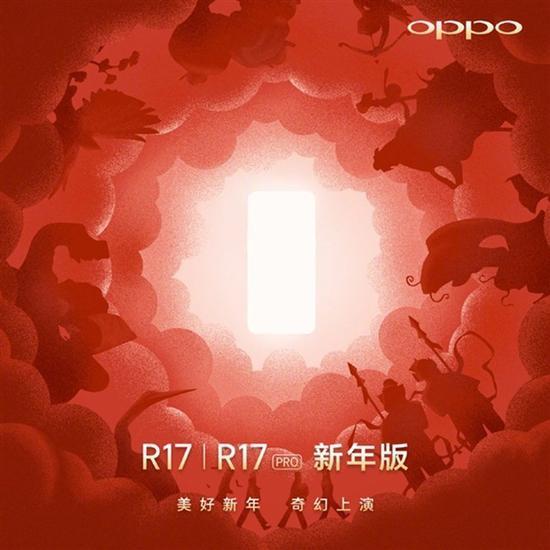 OPPO即将发布R17新年版:新年红为主题(图片来自于www.weibo.com)