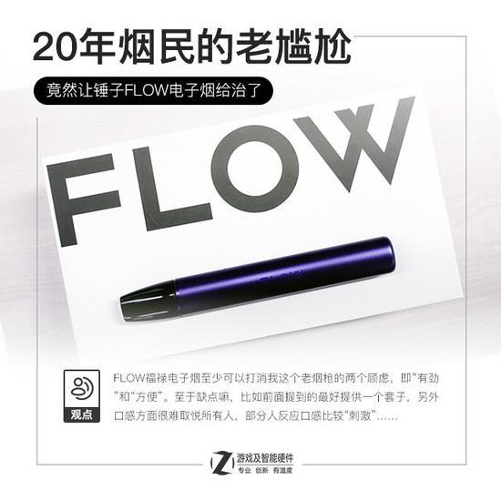 锤子FLOW电子烟评测  解决烟民尴尬问题