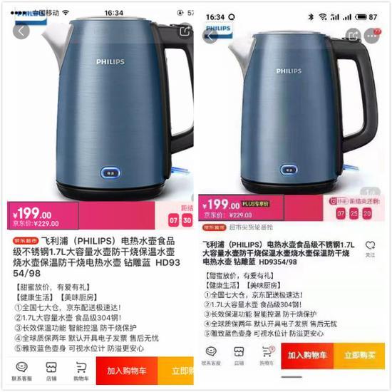 曝花158元成京东PLUS会员 专享价竟无折扣