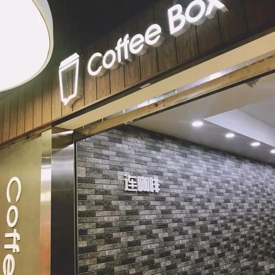图片来源:连咖啡官网