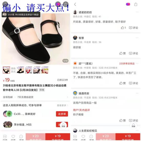 ▲偶然一次机会,胡小燕在拼多多上买到了适合母亲的鞋子。