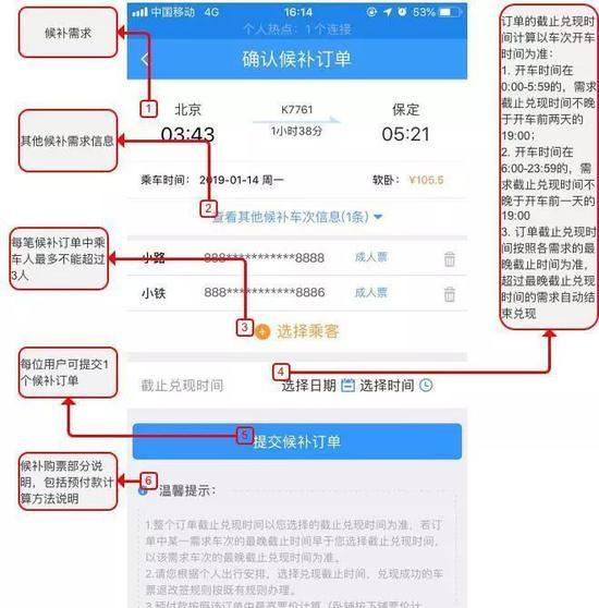手机版12306候补功能操作页面