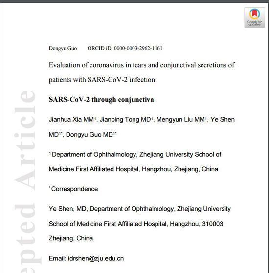 浙大沈晔教授团队发现患者眼泪及结膜分泌物中有新冠病毒