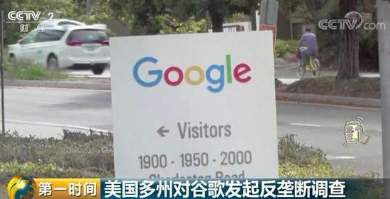 美国48个州对谷歌发起反垄断调查 谷歌网页被指有虚假新闻