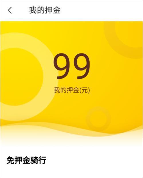 清华大学生起诉ofo索要押金99元 结果倒赔400元