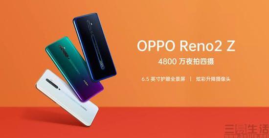 OPPO Reno2 Z上架,并将于10月25日正式开卖