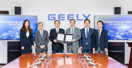吉利控股与富士康组建合资公司 为第三方车企提供代工等服务
