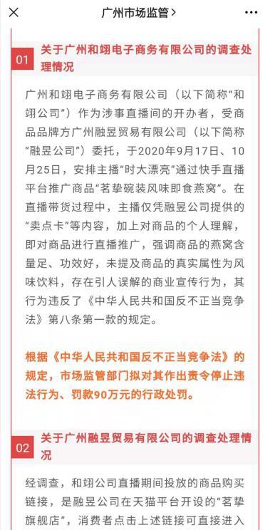 """图片来源:""""广州市场监管""""微信公众号截图"""