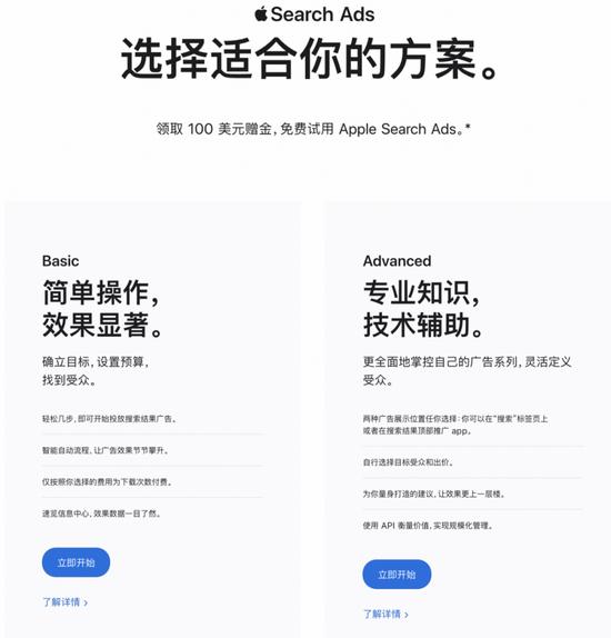 (苹果ASA官网简介)