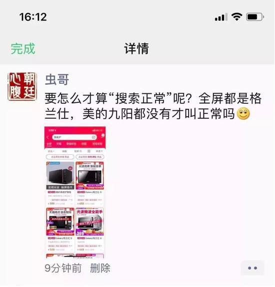 来源:淘宝公关总监曹筠武朋友圈截图