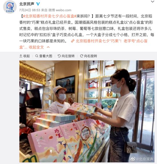 提早大半個月,北京稻香村的七夕盲盒就已經上架瞭。/微博@北京民聲