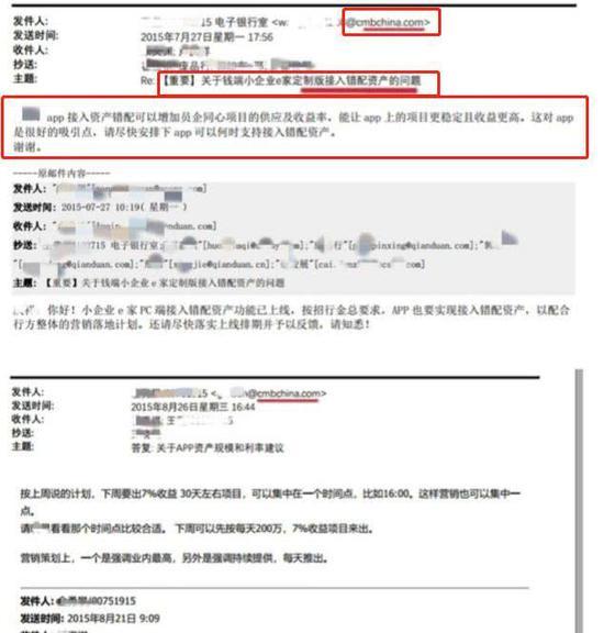2015年7月27日,招行指示钱端接入资产错配产品的邮件