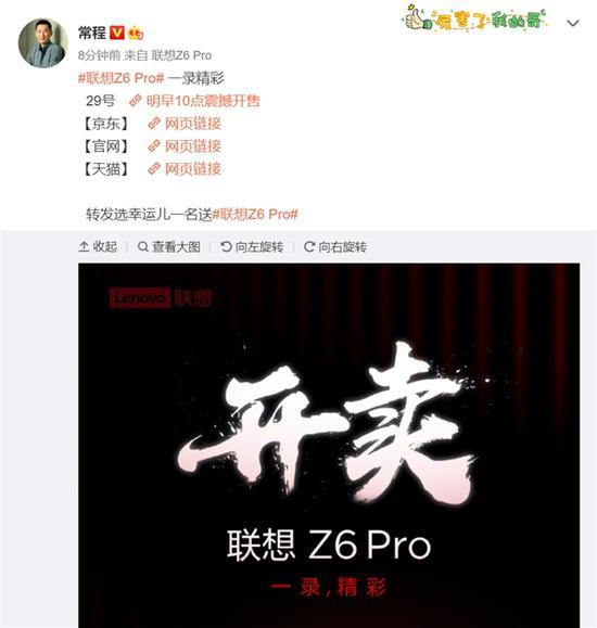 联想Z6 Pro将于29日上午10点正式发售 性价比给力