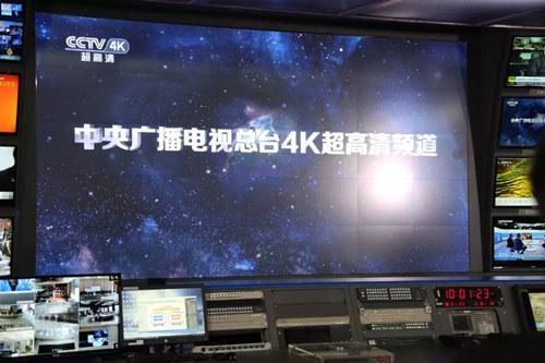 中央广播电视总台4K超高清频道国庆日开播