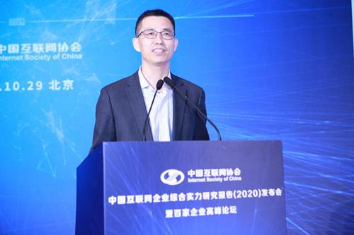 中国互联网协会副秘书长宋茂恩发布《中国互联网企业综合实力研究报告(2020)》