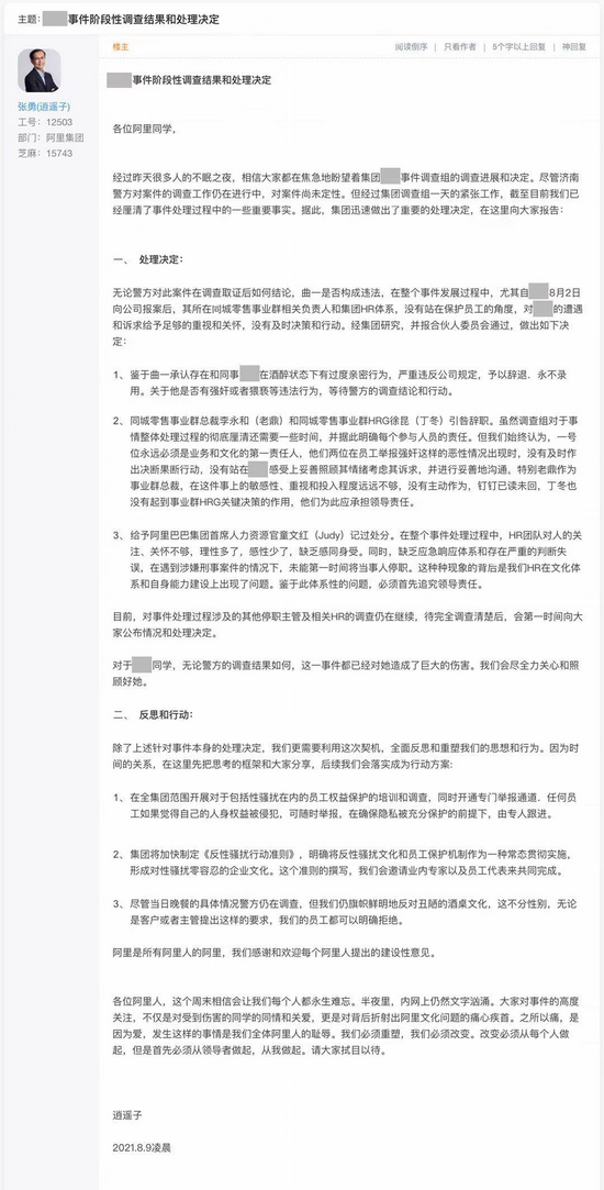 阿里凌晨公布:涉事男员工被辞退,业务总裁和HRG引咎辞职,支持员工拒绝陪酒