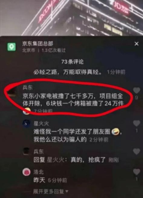 最新消息!京沪高铁发行价的具体情况!