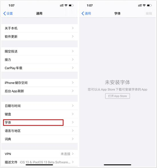 iOS 13.1 Beta 1测试版有哪些不同之处