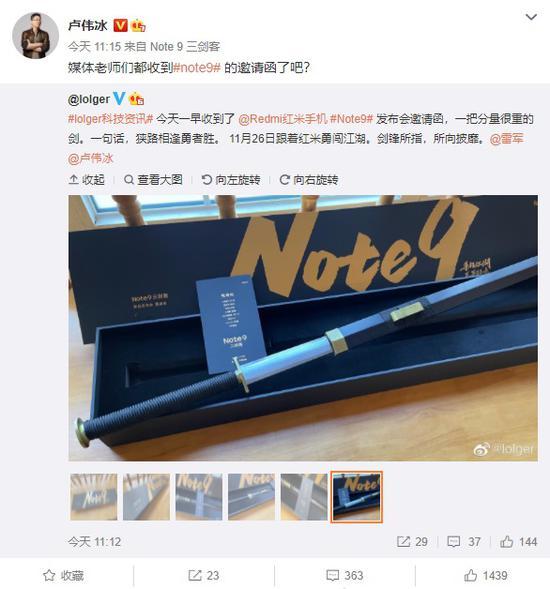 Redmi Note 9系列发布会邀请函的真容曝光!一把分量很重的剑