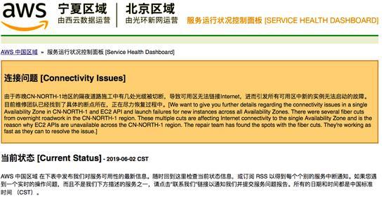因光缆被切出故障 AWS中国近12小时大面积瘫痪
