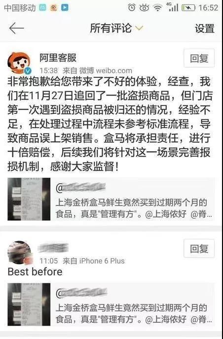 投诉人胡幼姐供图 图片来源:新民晚报