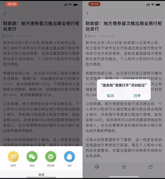 """微信跳转被""""劫持""""到深圳航空 现已修复"""
