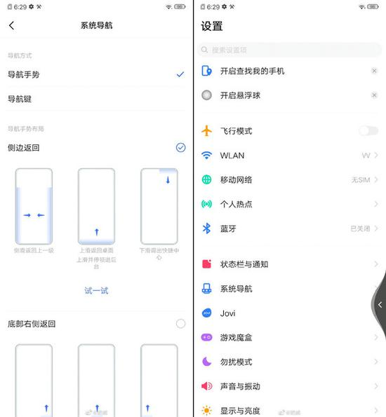 vivo iQOO手机新的全面屏手势模式