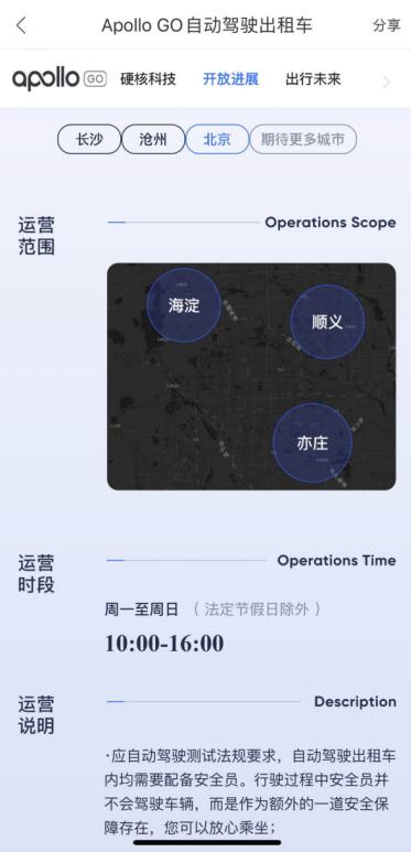 百度自动驾驶出租车来北京了!运营首日很火 记者:合格 但远非优秀2
