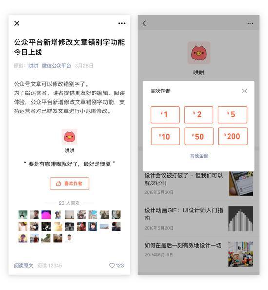 微信公号可直接收打赏 iOS安卓均可用
