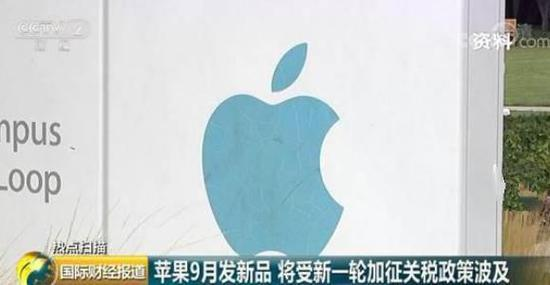 蘋果9月10號發布秋季新品,加征關稅或將導致利潤縮水50億美元