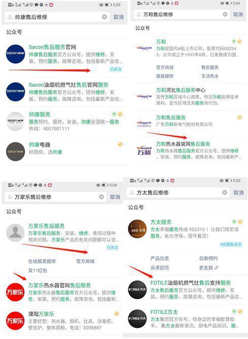 多家知名品牌售后微信账号被个人账号注册,24小时热线竟是同一号码