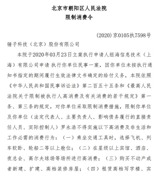 (图片来源:北京市朝阳区人民法院)