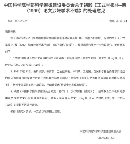 中国科学院学部官网截图