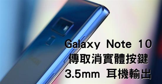 三星Galaxy Note 10包含两种尺寸 将取消实体按键和3.5mm耳机孔