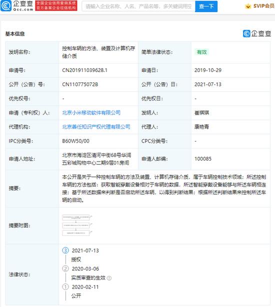 ▲小米汽车专利情况