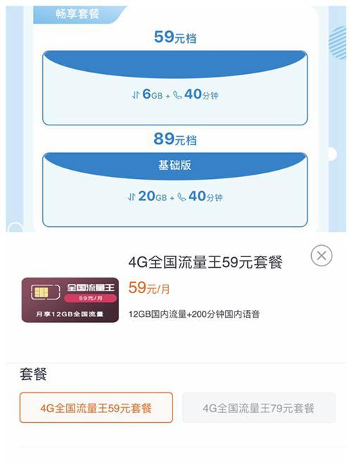 运营商目前所售卖的4G套餐基本集中在59元、79元这两档。截图