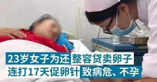 23岁女子为还整容贷卖卵,连打17天促卵针后病危。图源:澎湃新闻