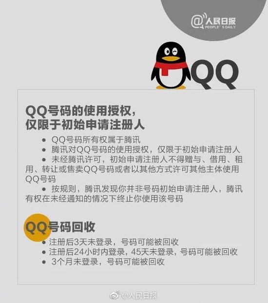 QQ、微信等账号可以继承吗?看完你就知道了