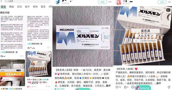 """新氧App内多个帖子兜售国内违禁药品""""人胎素"""""""