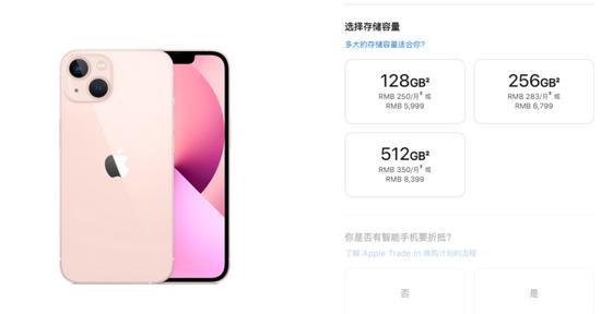 iPhone13粉色官网售价