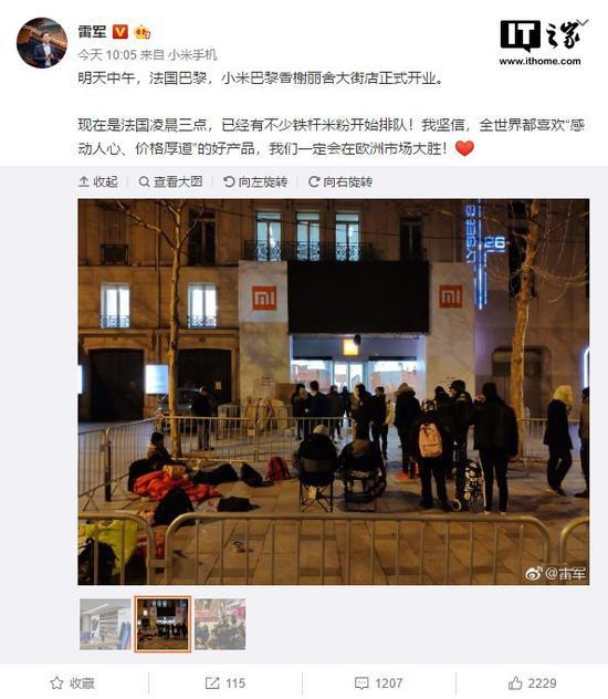 小米法国巴黎香榭丽舍大街店将正式开业  铁杆米粉通宵排队