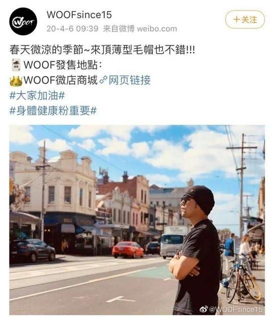 """周董为""""天王嫂""""昆凌的品牌WOOF带货。"""