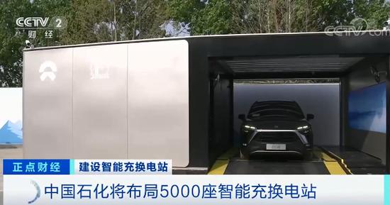 中国石化宣布将建设5,000个加油站,所有电动汽车均可使用:IT和交通。