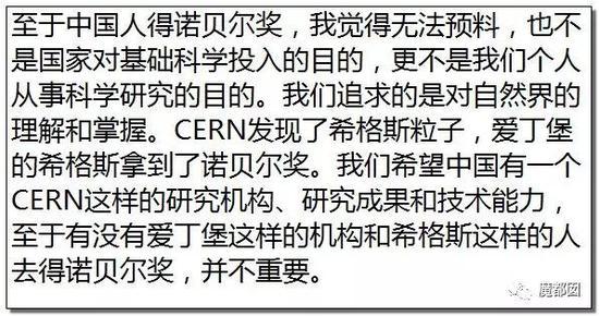 最后,杨振宁重申,他不反对研究高能物理,他只是反对建超大型的对撞机。
