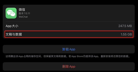 iOS系统没有公共的数据存储区
