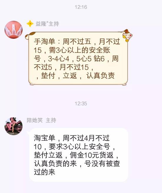 電商刷單江湖:60萬刷手待命 任務來自淘寶京東拼多多