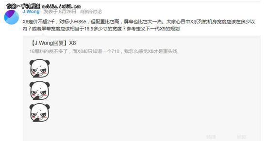 ▲魅族X8售价不超2千